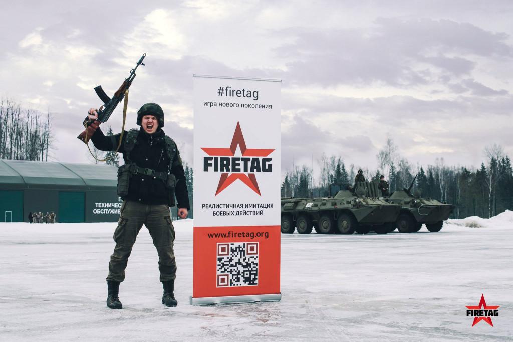 Презентация Firetag