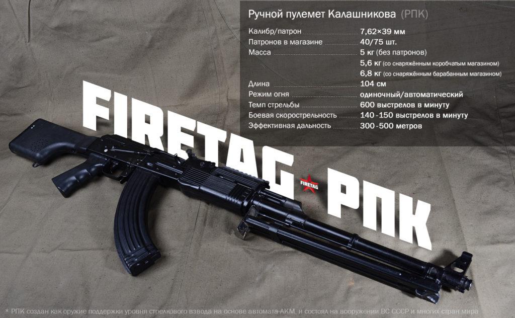 РПК оружие для игры Фаертаг