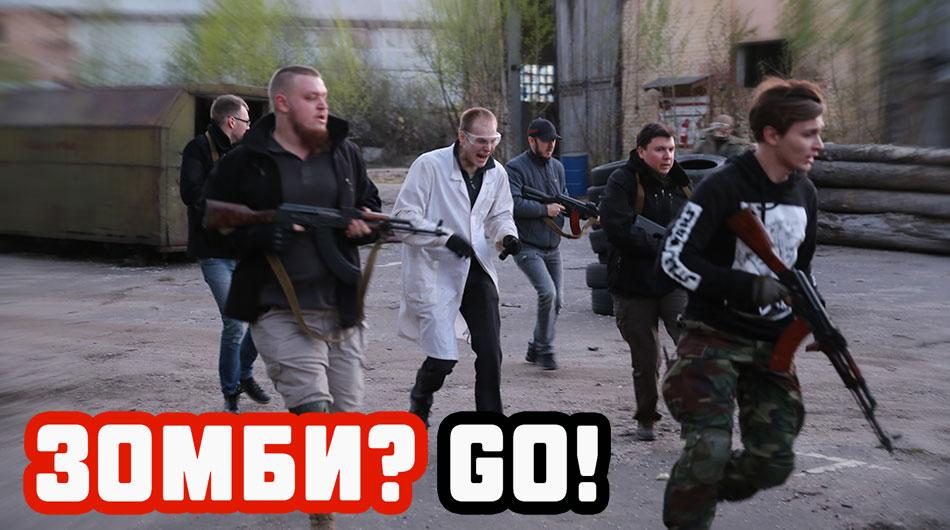 фаертаг зомби квест в Москве