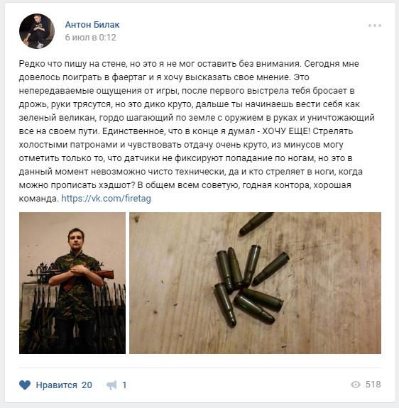 Отзыв о firetag Антон Билак