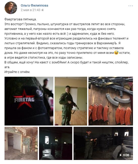 Отзыв о firetag игре Ольга Филиппова