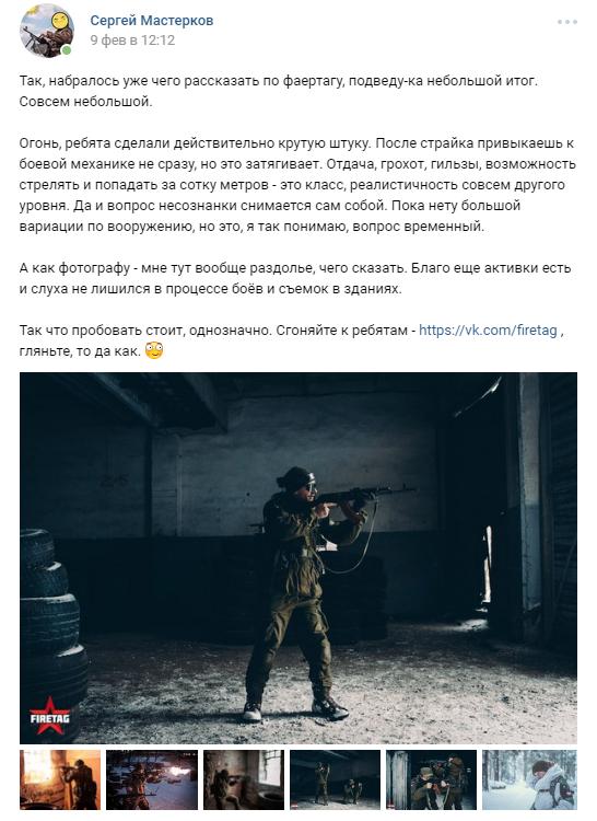 Отзыв о firetag фаертаг от Сергея Мастеркова