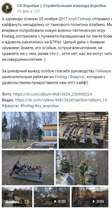 отзыв о firetag от СК Воробьи