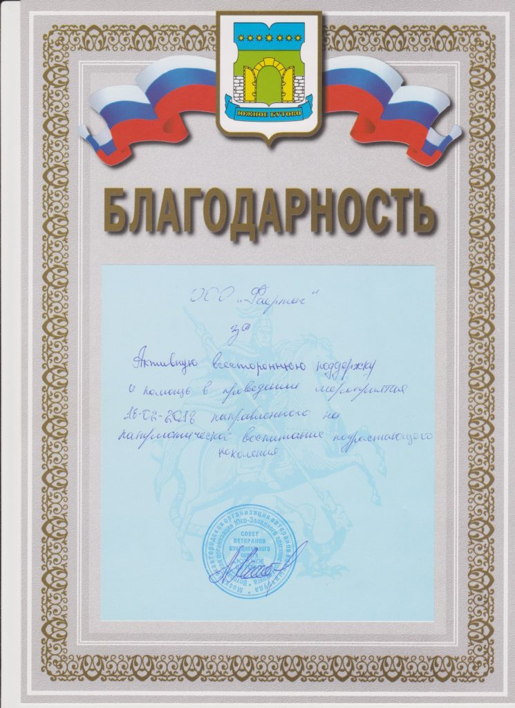 Благодарность Фаертагу от Совета ветеранов муниципального округа «Южное Бутово»