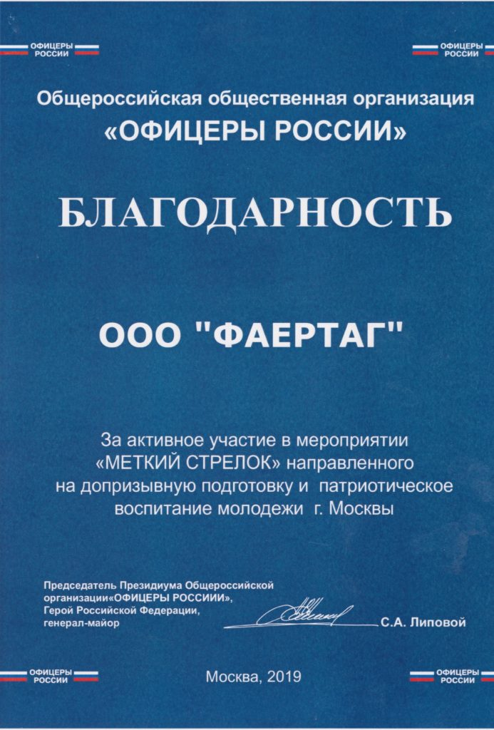 Благодарственное письмо Фаертагу от ООО Офицеров России