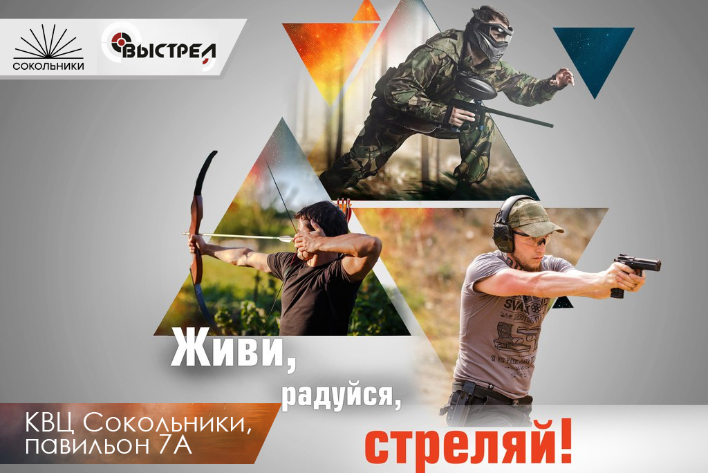 Выставка Выстрел в парке Сокольники