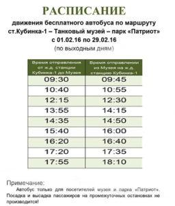 расписание автобусов до парка Патриот