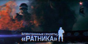 Программа «Военная приемка» о Фаертаге и «Ратнике»