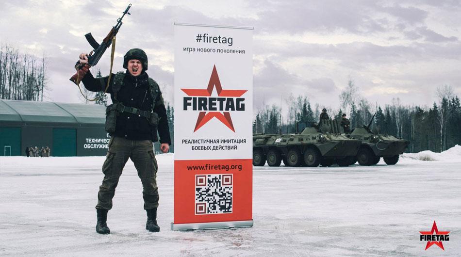 Презентация Firetag в парке «Патриот»