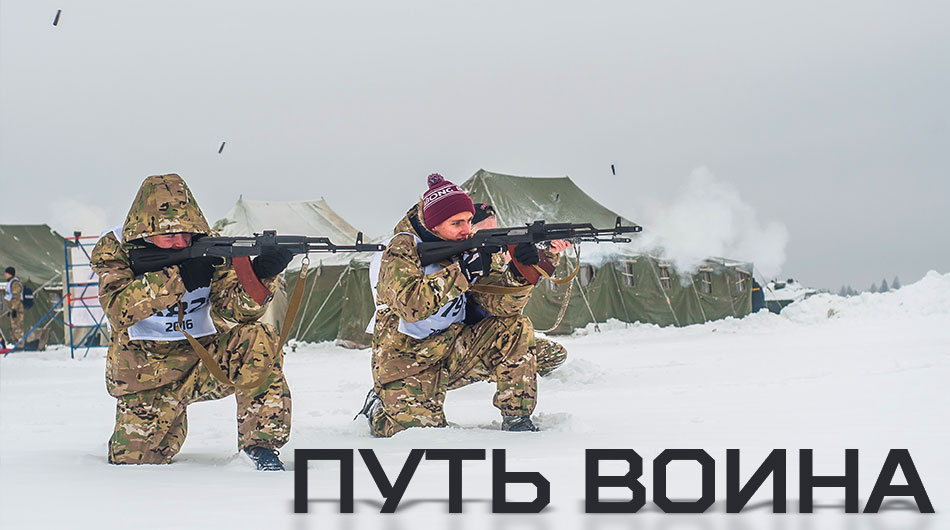 Военно-спортивный марафон «Путь воина»