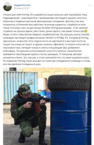 Отзыв о фаертаг игре Андрей Козлов