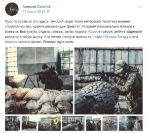 Отзыв о firetag фаертаг Алексей Commie