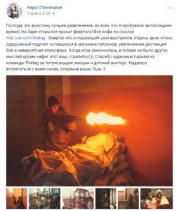 Отзыв о firetag фаертаг Кира Стрелецкая