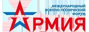 международный военно-технический форум Армия