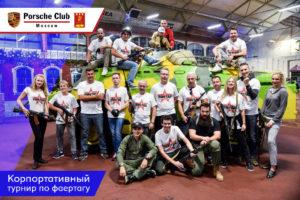 корпоративный турнир по фаертагу Porsche Club Moscow