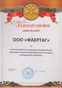 Благодарность ФТ ДОСААФ РФ