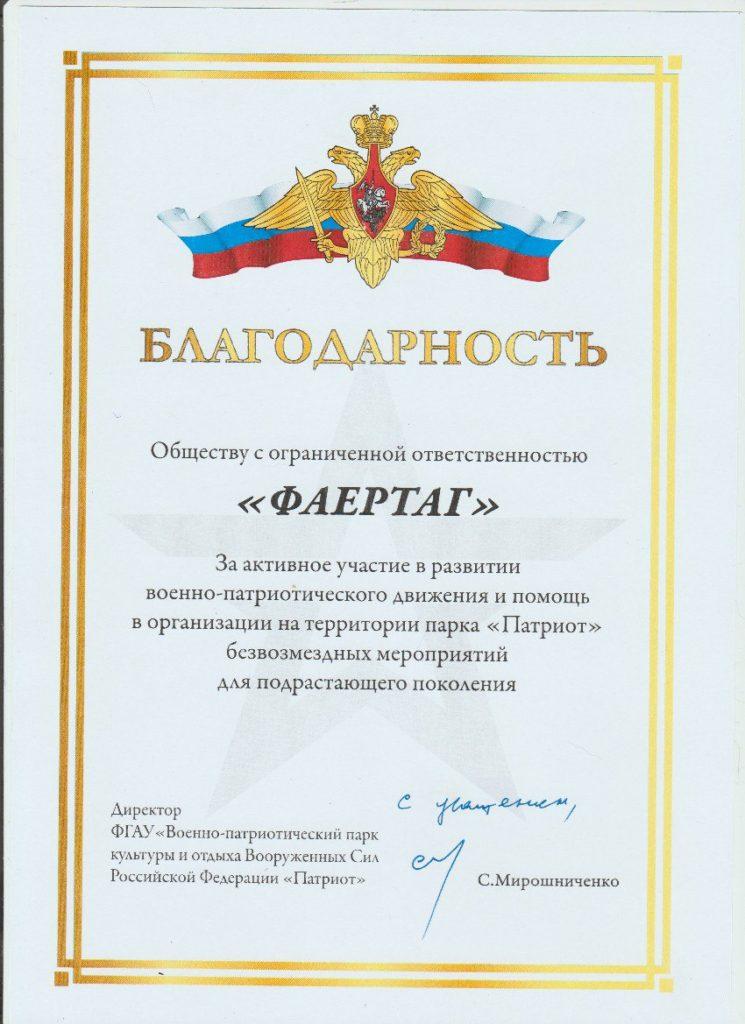 Благодарность ООО «Фаертаг» от директора парка «Патриот»