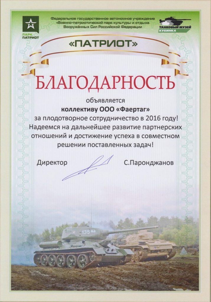 Благодарность от ФГАУ Патриот
