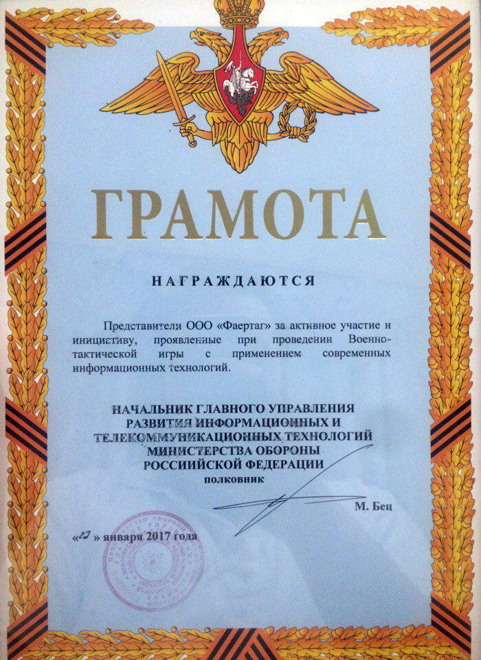 Фаертаг награждается Грамотой от ГУРиТ МО РФ