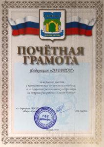 Почетная грамота Фаертаг от Южное Бутово