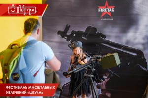firetag-штука-2018-в-ЦДХ-Музеон
