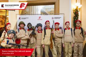 Новогодняя ёлка в театре Российской армии от Концерна Калашников, Федерации Фаертага и Юнармии