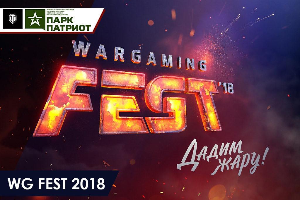 firetag WG FEST 2018